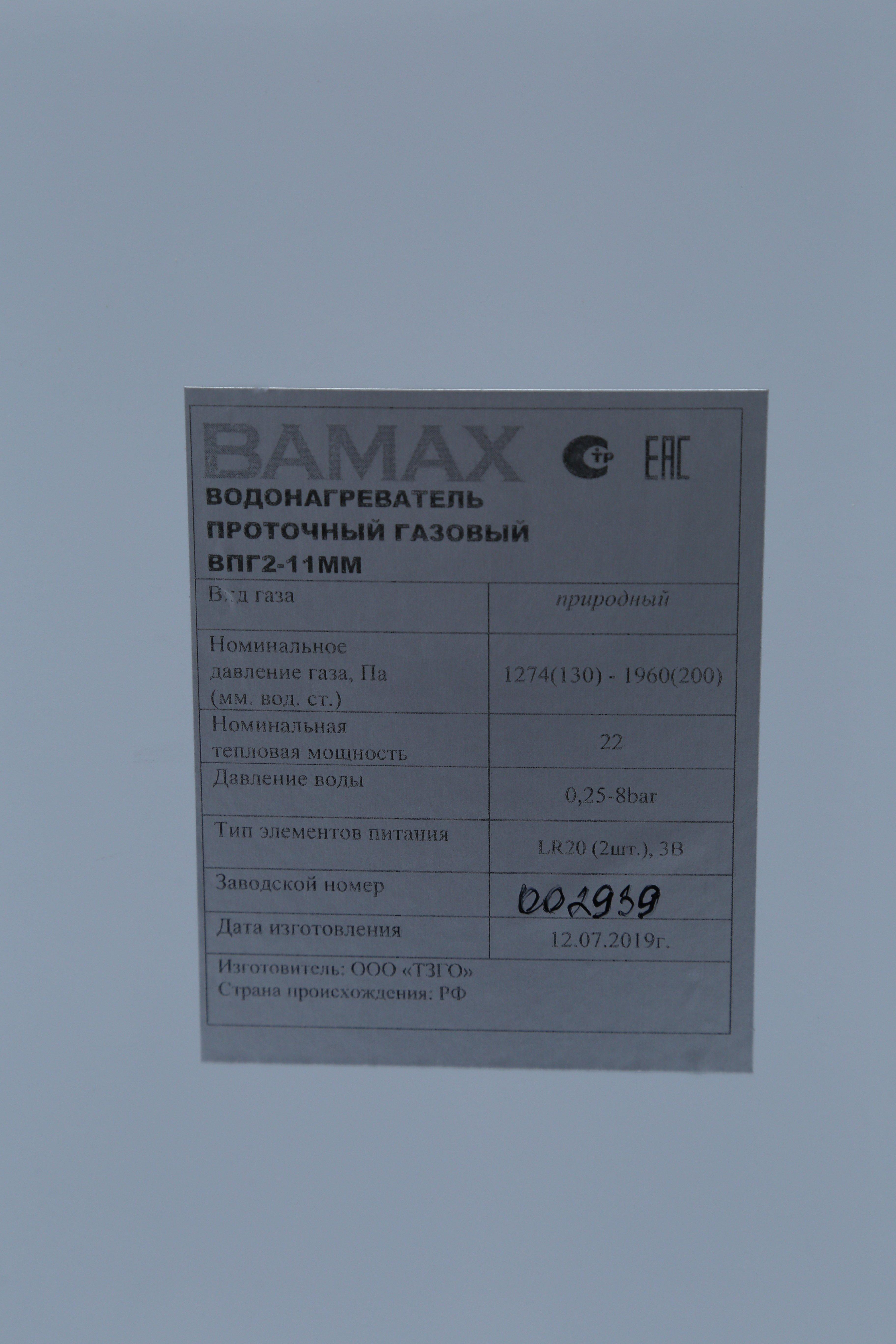 Водонагреватель газовый BAMAX ВПГ2-11 ММ 2